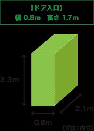 W1.2m*H2.4m*D2.4m