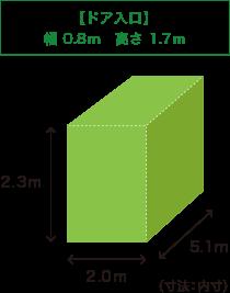 W2.4m*H2.4m*D6m